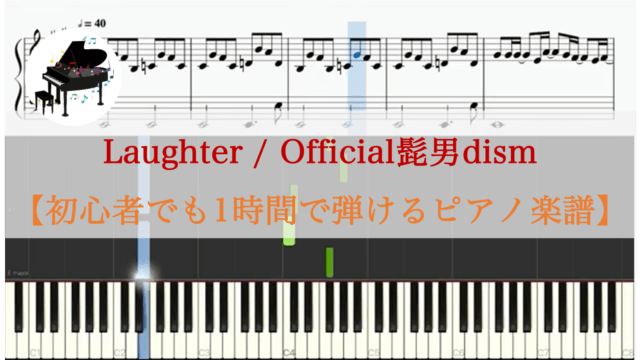Laughter / Official髭男dism【初心者でも1時間で弾けるピアノ楽譜】